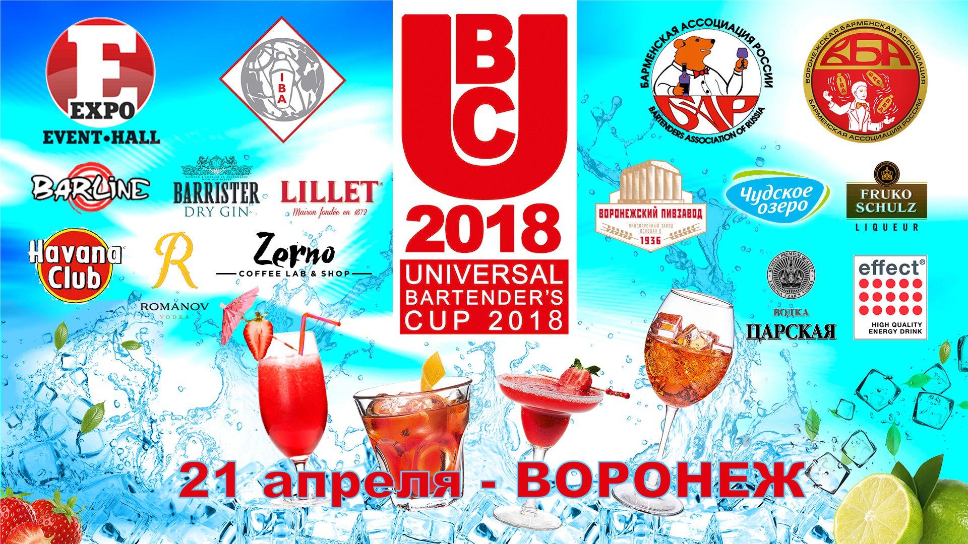 Афиша UBC 2018 1